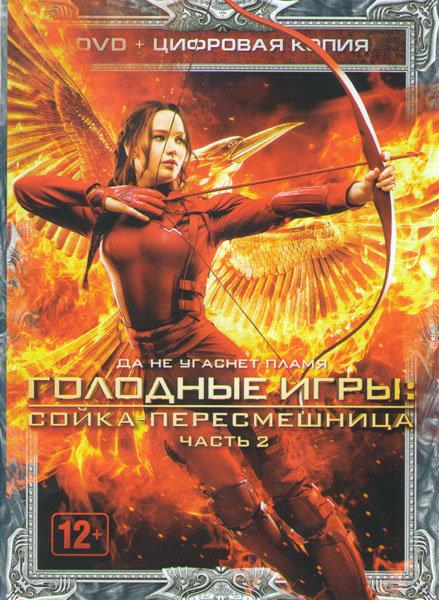 Голодные игры Сойка пересмешница 2 Часть на DVD