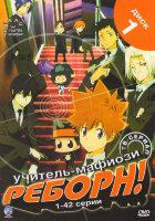 Учитель Мафиози Реборн (203 серии) (5 DVD)