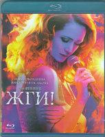 Жги (Blu-ray)