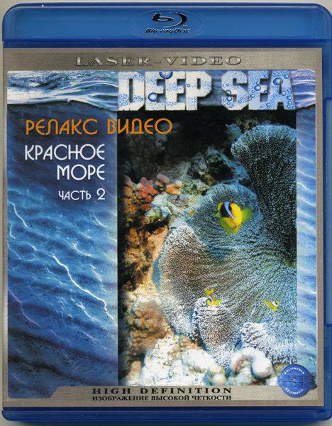 Релакс видео Красное море 2 Часть (Blu-ray) на Blu-ray