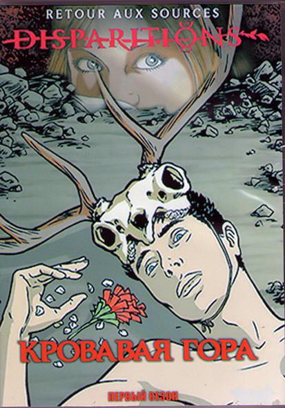 Кровавая гора 1 Сезон (12 серий) (2DVD) на DVD
