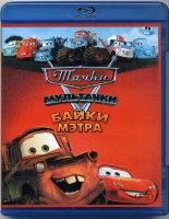 Тачки Мультачки Байки Мэтра (Blu-ray)