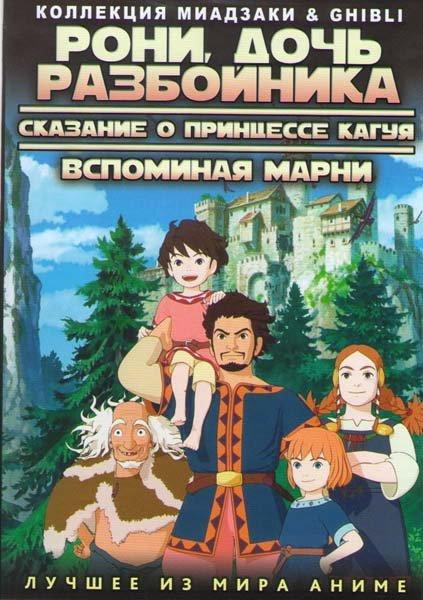 Коллекция Миадзаки (Рони дочь разбойника ТВ (26 серий) / Сказание о принцессе Кагуя  / Вспоминая Марни) (3 DVD)