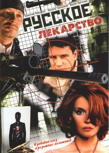 Русское лекарство (18 серий)  на DVD