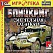 Блицкриг Смертельная схватка 4  (CD-ROM)