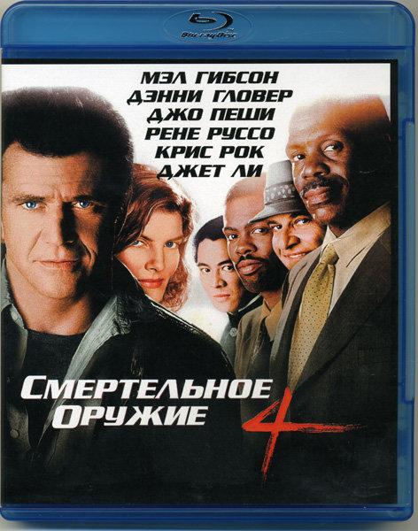 Смертельное оружие 4 (Blu-ray)* на Blu-ray
