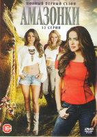 Амазонки (32 серии)