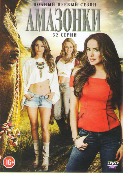 Амазонки (32 серии) на DVD