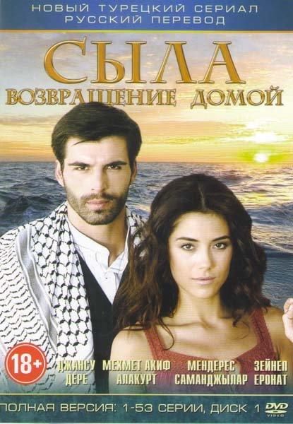 Сыла Возвращение домой (53 серии) на DVD