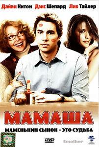 Мамаша (Мамаши) на DVD
