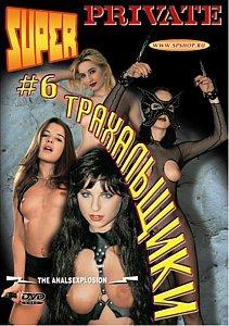 Супер трахальщики PRIVATE - 6 на DVD