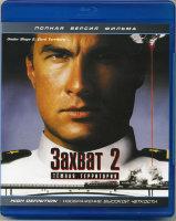 Захват 2 Темная территория (В осаде 2 Темная территория) (Blu-ray)