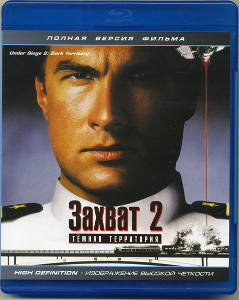 Захват 2 Темная территория (В осаде 2 Темная территория) (Blu-ray)* на Blu-ray