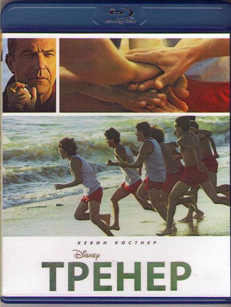 Тренер (МакФарланд) (Blu-ray)