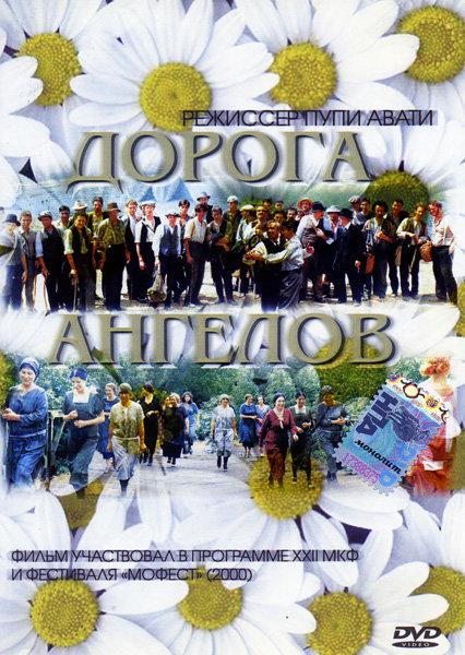 Дорога ангелов  на DVD