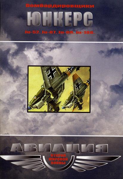 Бомбардировщики Юнкерс на DVD