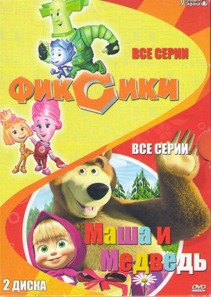 Фиксики (50 серий) / Маша и медведь Первая встреча (30 серий) (2 DVD) на DVD