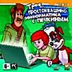 Трое из Простоквашино: Информатика с Печкиным (PC CD-ROM)