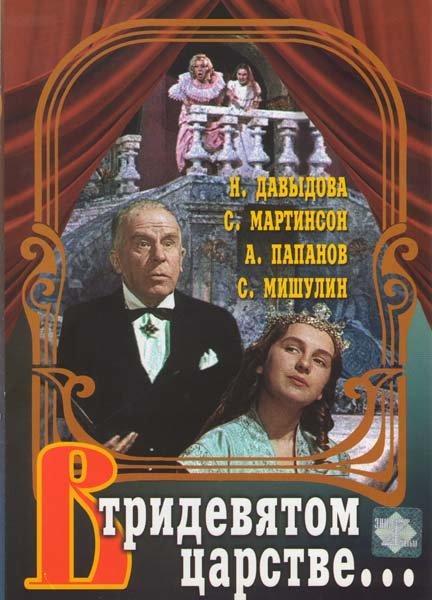 В тридевятом царстве... на DVD