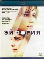 Эйфория (Blu-ray)
