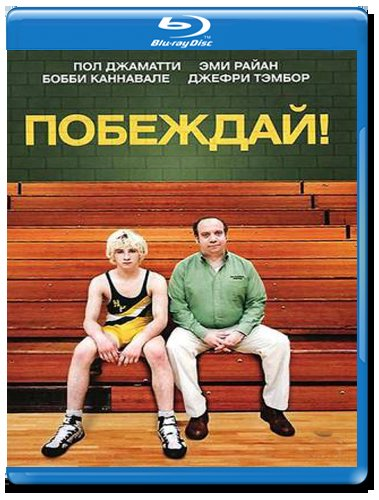 Побеждай (Blu-ray) на Blu-ray