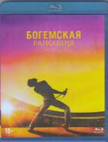 Богемская рапсодия (Blu-ray)