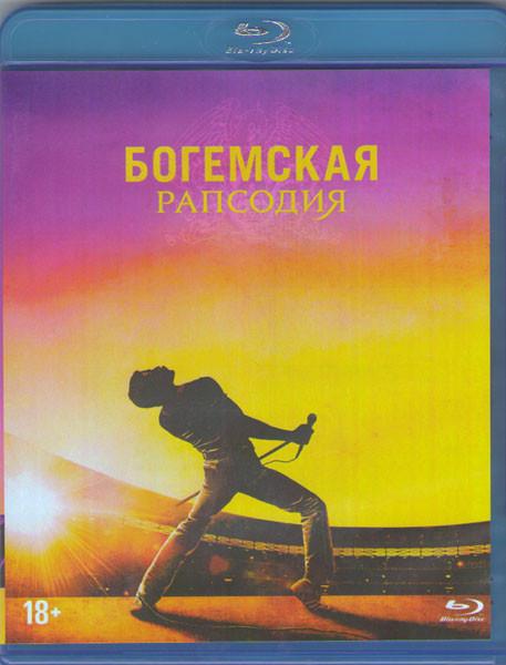 Богемская рапсодия (Blu-ray)* на Blu-ray