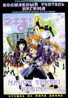 Волшебный учитель Нэгима! (2 DVD)