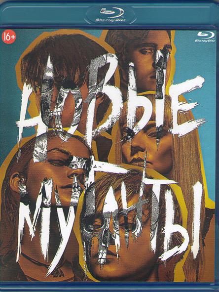 Новые мутанты (Blu-ray)* на Blu-ray