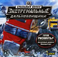 18 стальных колес  Экстремальные дальнобойщики (PC CD)