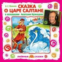 Сказка о царе Салтане (Аудиокнига CD)