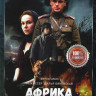 Африка* на DVD