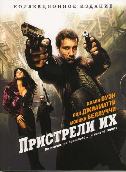 Пристрели Их (Киномания) на DVD