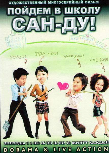 Пойдем в школу Сан Ду (16 серий) (4 DVD) на DVD