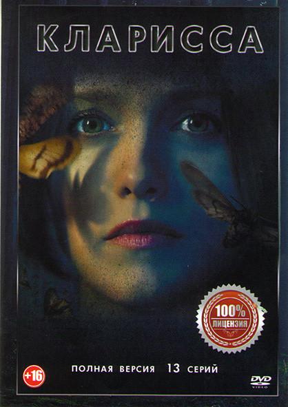 Кларисса 1 Сезон (13 серий) на DVD