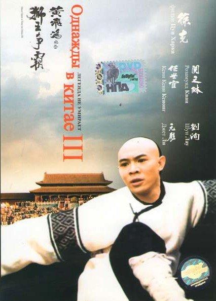 Однажды в Китае 3 на DVD