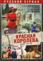Красная королева (Красота по советски) (12 серий)