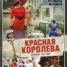 Красная королева (Красота по советски) (12 серий) на DVD