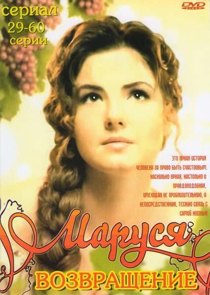 Маруся Возвращение (29-60 серии) на DVD