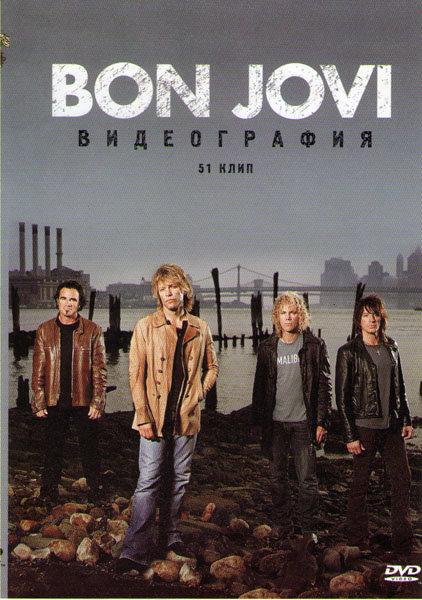 Bon Jovi Видеография 51 клип на DVD