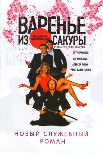 Варенье из Сакуры на DVD