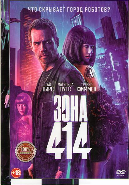 Зона 414* на DVD