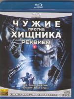 Чужие против Хищника Реквием (Blu-ray)