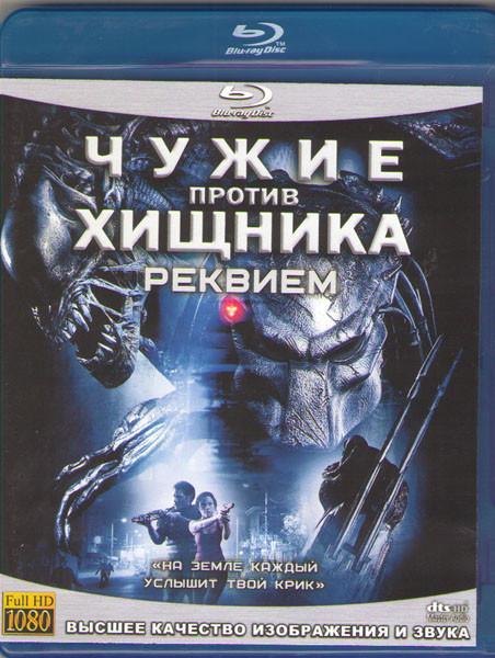 Чужие против Хищника Реквием (Blu-ray)* на Blu-ray