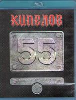 Кипелов 55 (Blu-ray)