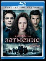 Сумерки Сага Затмение 3D (Blu-ray)