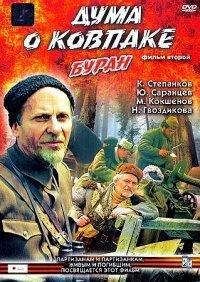 Дума о Ковпаке 2 Фильм Буран на DVD