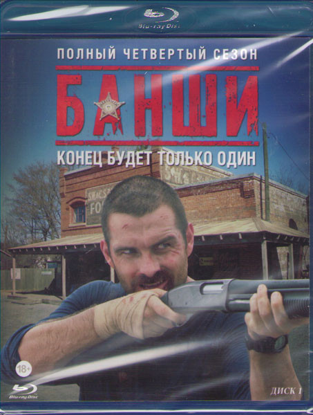 Банши 4 Сезон (8 серий) (2 Blu-ray)