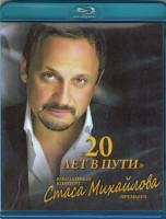 Стас Михайлов 20 лет в пути (Blu-ray)