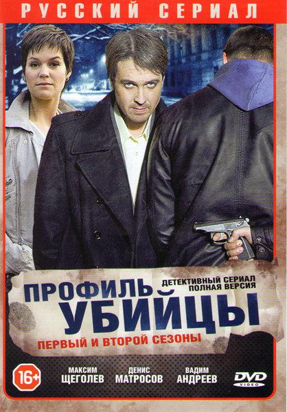 Профиль убийцы 1,2 Сезоны (40 серий) на DVD